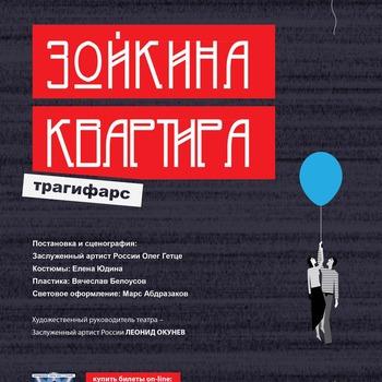 Ангажемент театр тюмень официальный сайт афиша на кино руза октябрь афиша